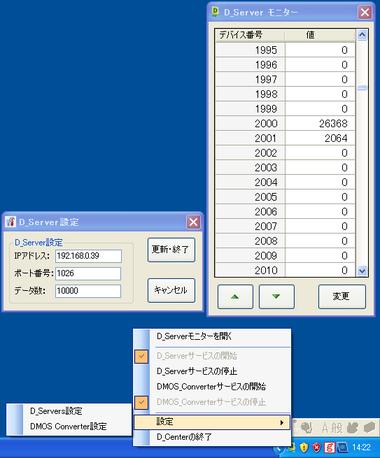 D_server