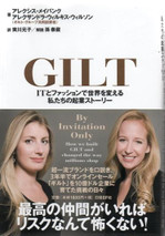 Gilt_it