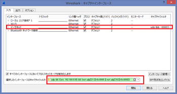 180611_wireshark_capture_filter_1