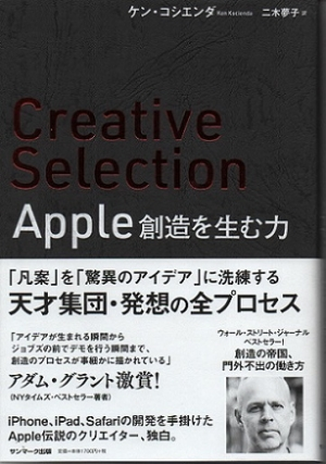 Creativeselection-apple